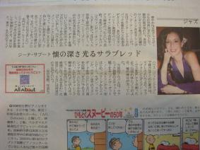 ジーナ・サプート産経新聞.JPG