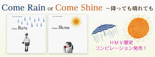 Come Rain or Come Shine - 降っても晴れても | Come Rain or Come Shine